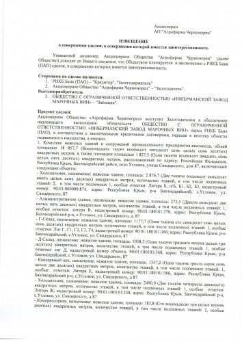 Извещение о совершении сделки от 22.04.2019