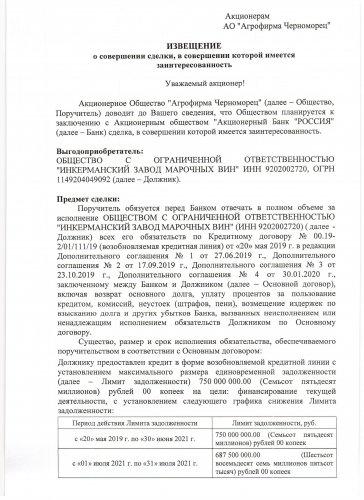 Извещение о совершении сделки от 19.02.2020